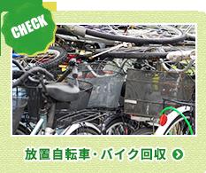放置自転車・バイク回収