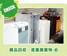 廃品回収・産業廃棄物